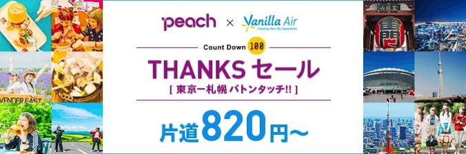 Peach:成田 - 札幌が片道820円のセール