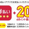 【d払い】20%還元を9月中旬〜10月に実施、上限3,000ポイント