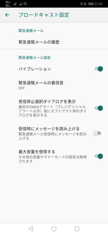 HUAWEI Mate 20 Pro:設定>サウンド>その他のサウンド設定>緊急速報メール