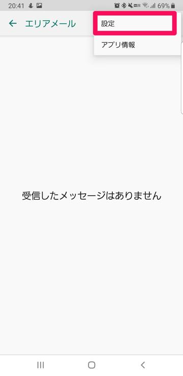 災害用キット>エリアメール>設定