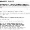 【台風15号】千葉県・静岡県などで通信障害、無料Wi-Fiサービスや無料充電サービスを提供