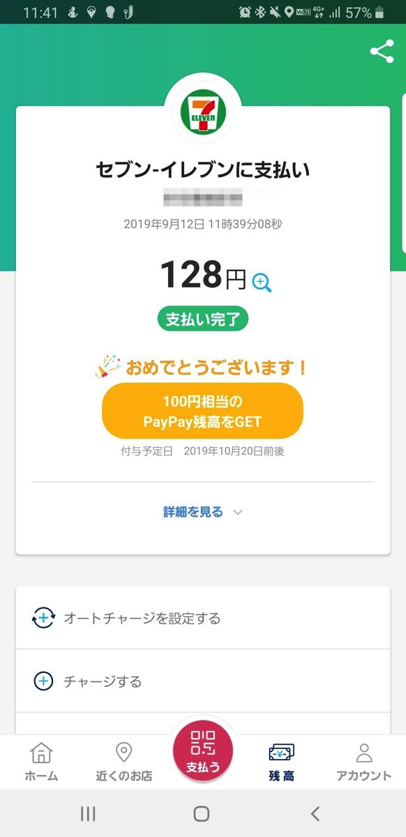 Android上のPayPayアプリでも支払内容の確認が可能
