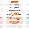 Y!mobileの新旧プランを比較、旧プランで二年経過後はプラン変更がお得に