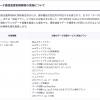 KDDI、ソフトバンクも台風15号で通信速度無制限に。災害救助法の適用地域が対象