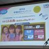UQ mobile、スマホ料金診断やサービス無料お試しで1万名にQUOカードPayプレゼント