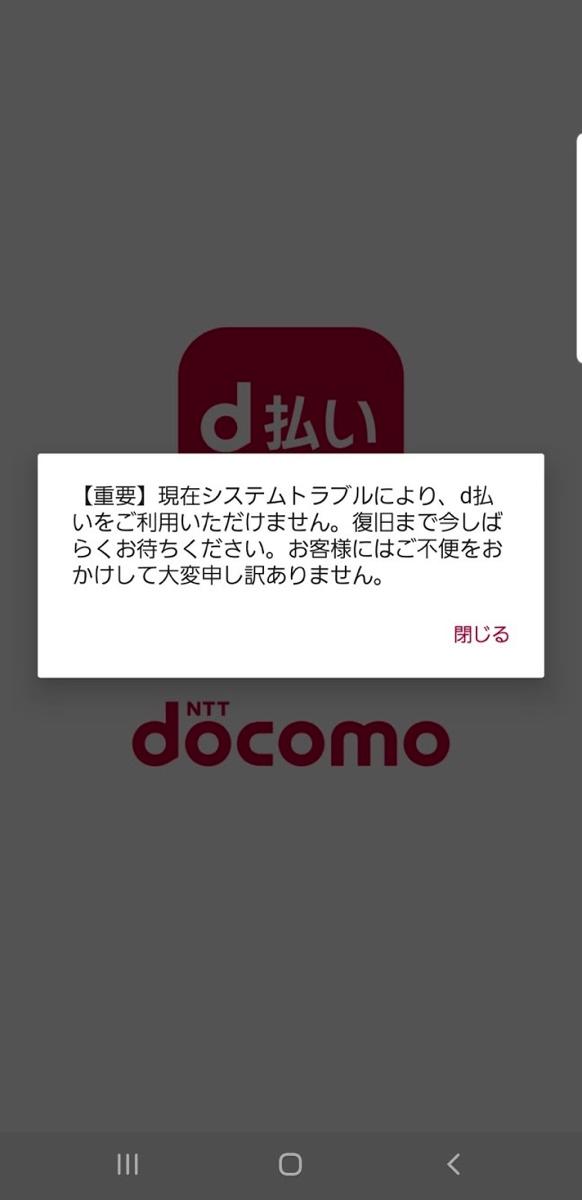 スマートフォン向け「d払い」も障害で利用不可