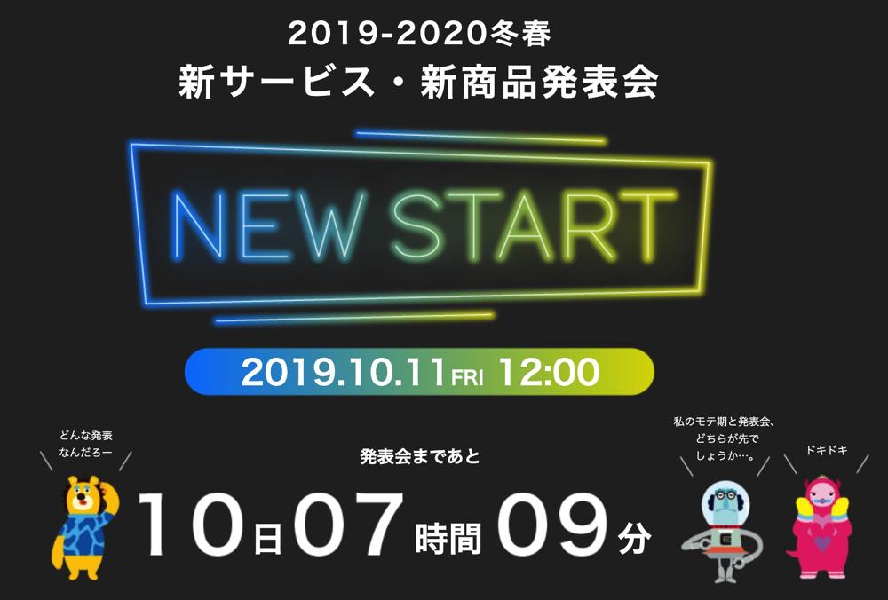 2019-2020冬春 新サービス・新商品発表会 2019-20 docomo collection | 製品 | NTTドコモ