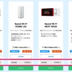 UQ、新プランのWiMAX 2+ルーター本体代金は15,000円に