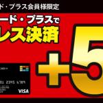 【ヨドバシ】自社クレカ払いでポイント15%還元、12月末までキャンペーン
