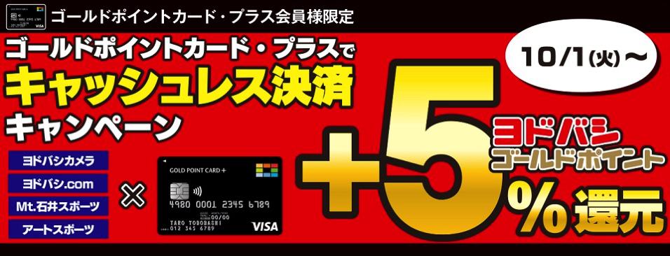 ヨドバシカメラ:ゴールドポイントカード・プラスで+5%還元