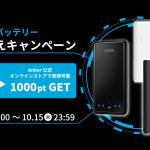 Anker、古いモバイルバッテリー回収で1,000ポイント還元