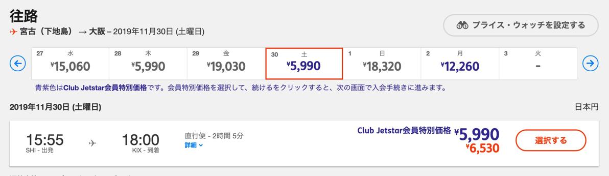 ジェットスター:関空-宮古線を12月から運休