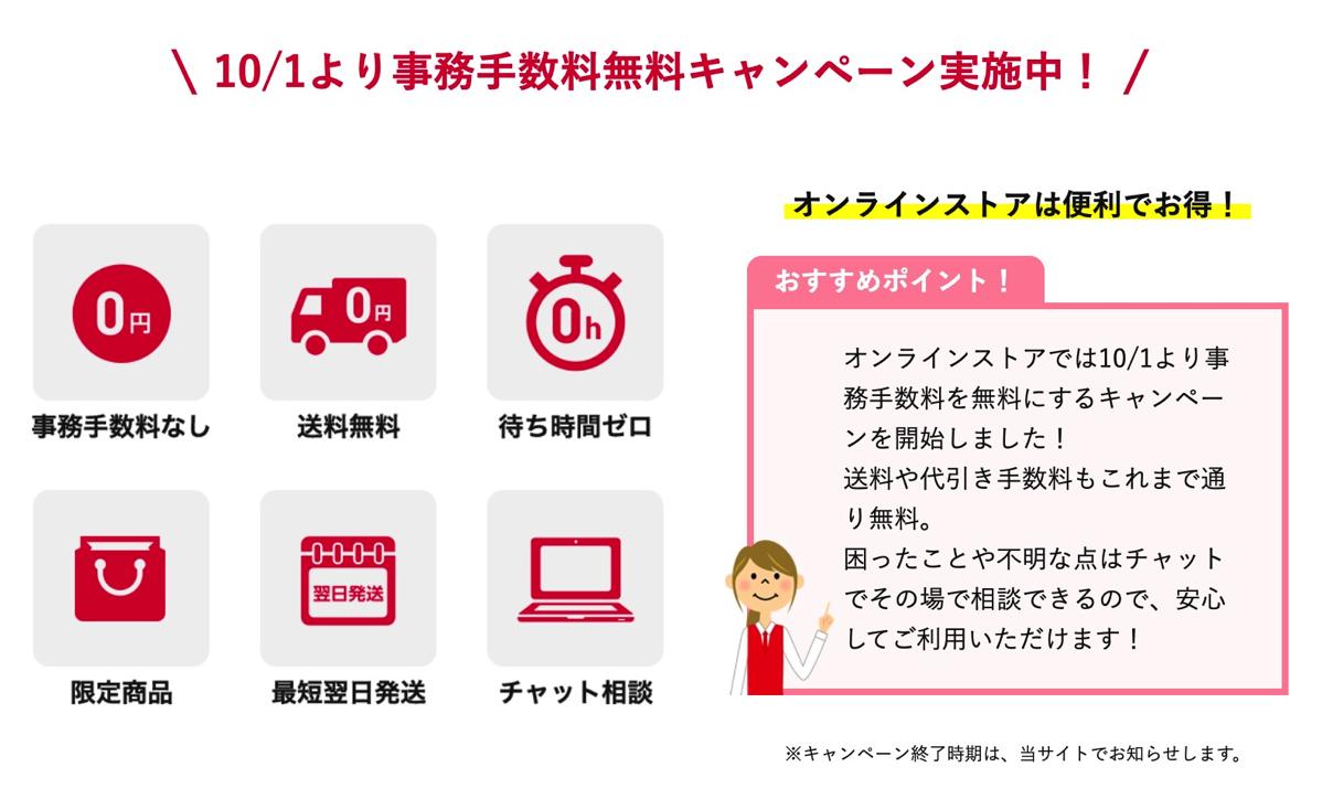 Y!mobile:公式オンラインストアで事務手数料を無料に