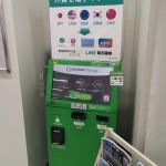 日本円の小銭(コイン)を手数料無料でSuicaにチャージしてみた