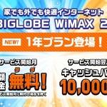 BIGLOBE WiMAX新プラン、1年契約で月額3,880円、キャッシュバック10,000円
