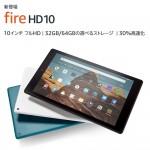 新型Fire HD 10が10,980円から、Fire 7が3,980円から。Amazonタイムセール祭り