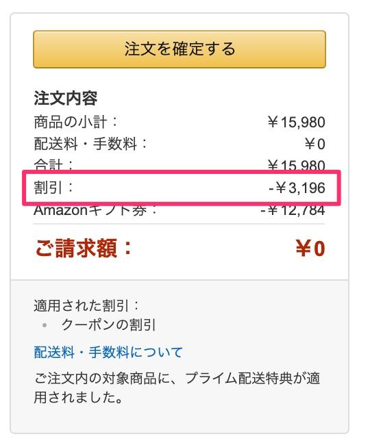 Fire HD 10の32GBモデルは13,000円以下に