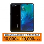 OPPO Reno A購入+OCN モバイル ONE契約で10,000円+10,000pt還元、ひかりTVショッピングがキャンペーン