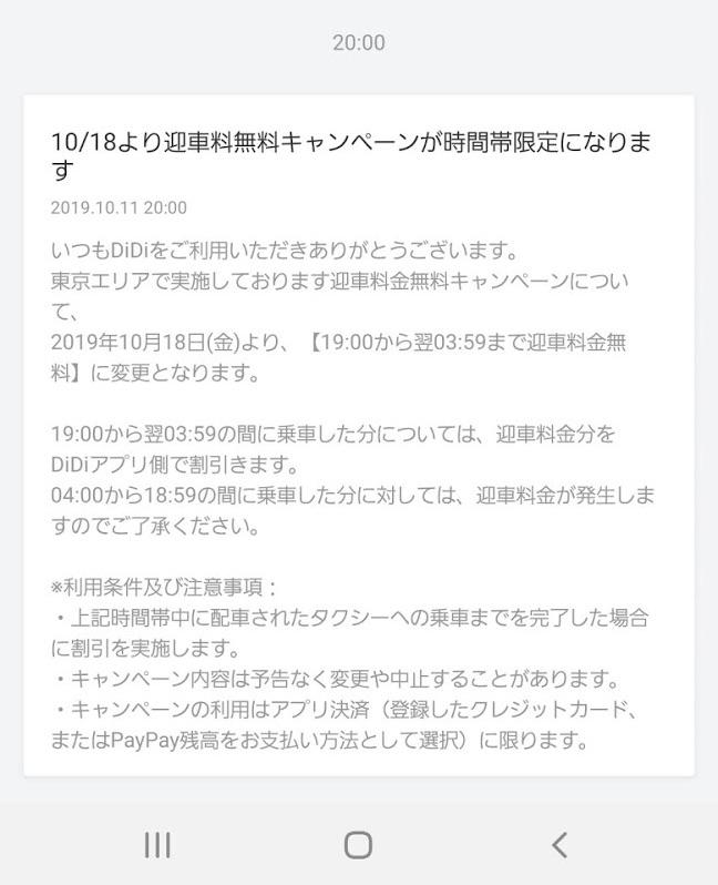 DiDi:東京エリアの迎車無料キャンペーンを24時間→19:00〜03:59に縮小