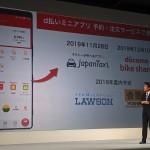 d払いミニアプリ、JapanTaxiやシェアバイクが年内対応、会員登録なしでサービス利用可能に