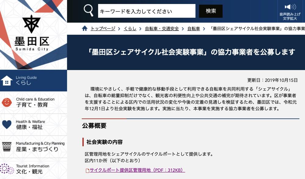 「墨田区シェアサイクル社会実験事業」の協力事業者を公募します 墨田区公式ウェブサイト