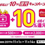 【d払い】11月はドラッグストアで10%還元、上限2,000ポイント・カード払いはdカードに限定