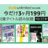 Amazon、Kindle Unlimitedが3カ月199円で試せるキャンペーン