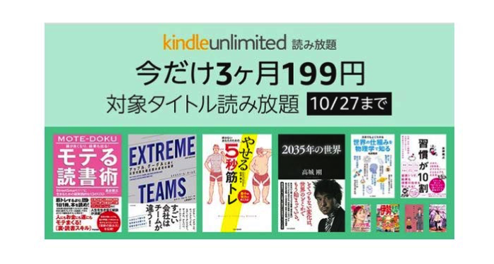 Kindle Unlimitedが3カ月199円