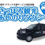 相乗りタクシーが1日1,000円〜4,000円で乗り放題「さっぽろ観光あいのりタクシー」開始、電動自転車も1日使い放題
