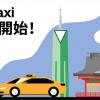 【Uber】福岡でタクシー配車サービス開始、初回無料&5回分が半額に