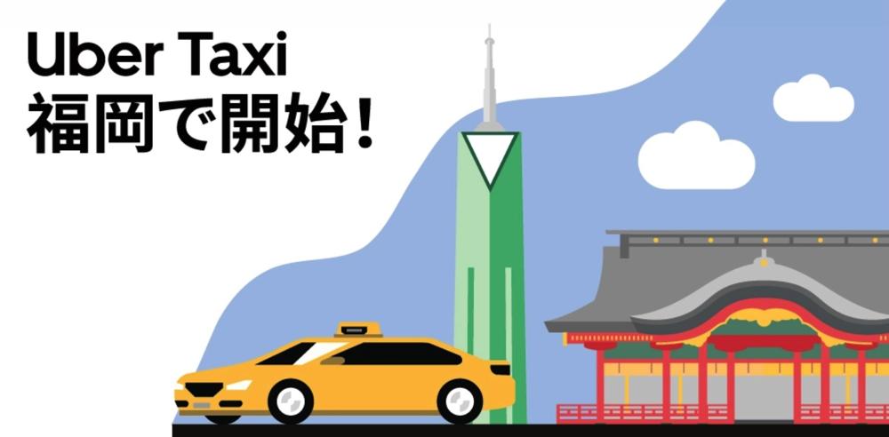 Uber Taxiが福岡でスタート: 初回無料&次5回乗車が半額に! | Uber Blog