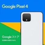Google、Pixel 4/4 XL予約購入で16,000円還元は10月24日(木)まで