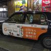 DiDi、東京エリアの迎車無料キャンペーンを「夜だけ」に縮小