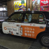 【DiDi】配車毎に「アプリ利用料」スタート、東京では1回260円