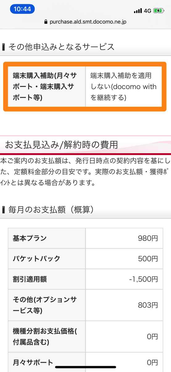 「docomo with」を適用してGalaxy Note10+を購入