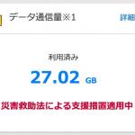 【ドコモ】災害時データ無制限モードを11月末で終了