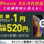 【最終日】IIJmioのeSIMが初期費用1円・3カ月×1,000円割引キャンペーン
