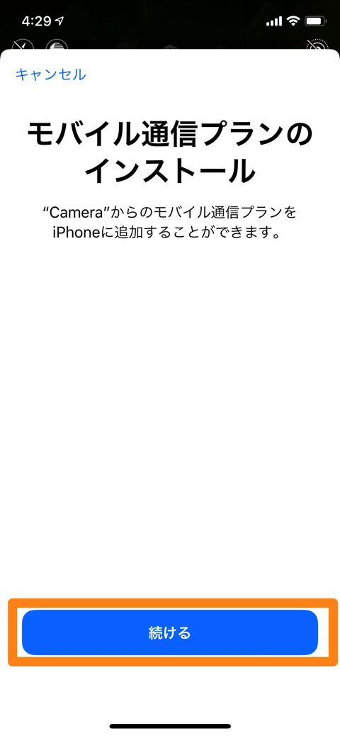 iPhoneのカメラアプリでQRコードを撮影→インストール