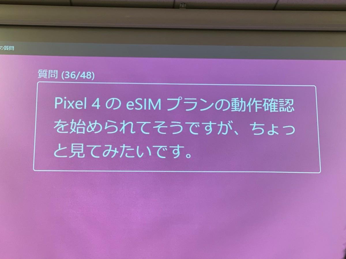 Pixel 4のeSIM動作確認について
