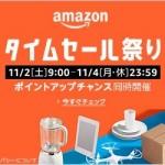 Amazonタイムセール祭りは11月2日(土)9時から、プライム会員は1日(金)9時に先行開始
