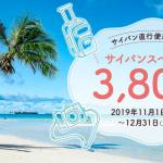スカイマーク、成田〜サイパンが片道3,800円の就航記念セールを11月1日(金)8時開始