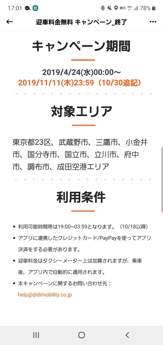 DiDi、東京エリアの迎車無料キャンペーンを11月11日で終了