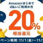 【d払い】Amazonでdポイント最大20%還元、初めて使うユーザーが対象