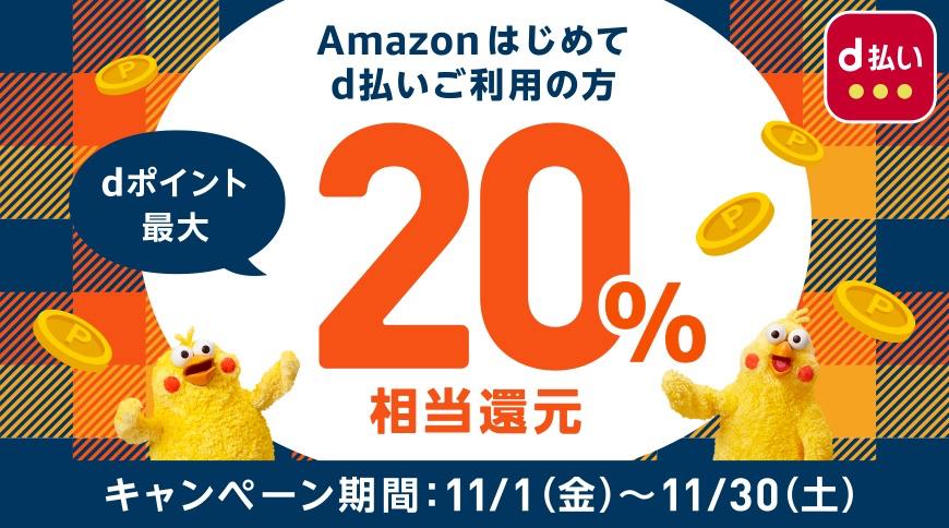 Amazon:はじめてd払いで20%還元