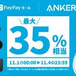【Anker】PayPayモールで最大35%還元、PowerHouseやNebula Capsule llなどが対象