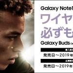 Galaxy Note10+予約特典、Galaxy Budsプレゼント応募は11月7日(木)まで