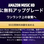 【最終日】Amazon Music HDが90日無料で試せるキャンペーン、999円のEcho Dot購入者も対象
