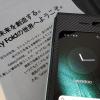 イオシス、国内版Galaxy Fold未使用品を32.8万円で販売、SIMロックは解除済み