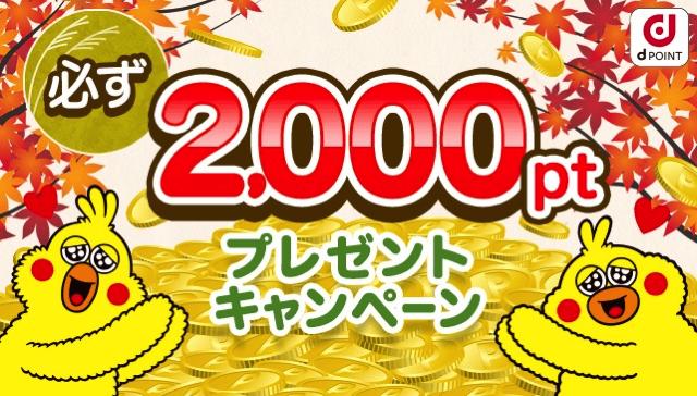 必ず2,000ptプレゼントキャンペーン|NTTドコモ