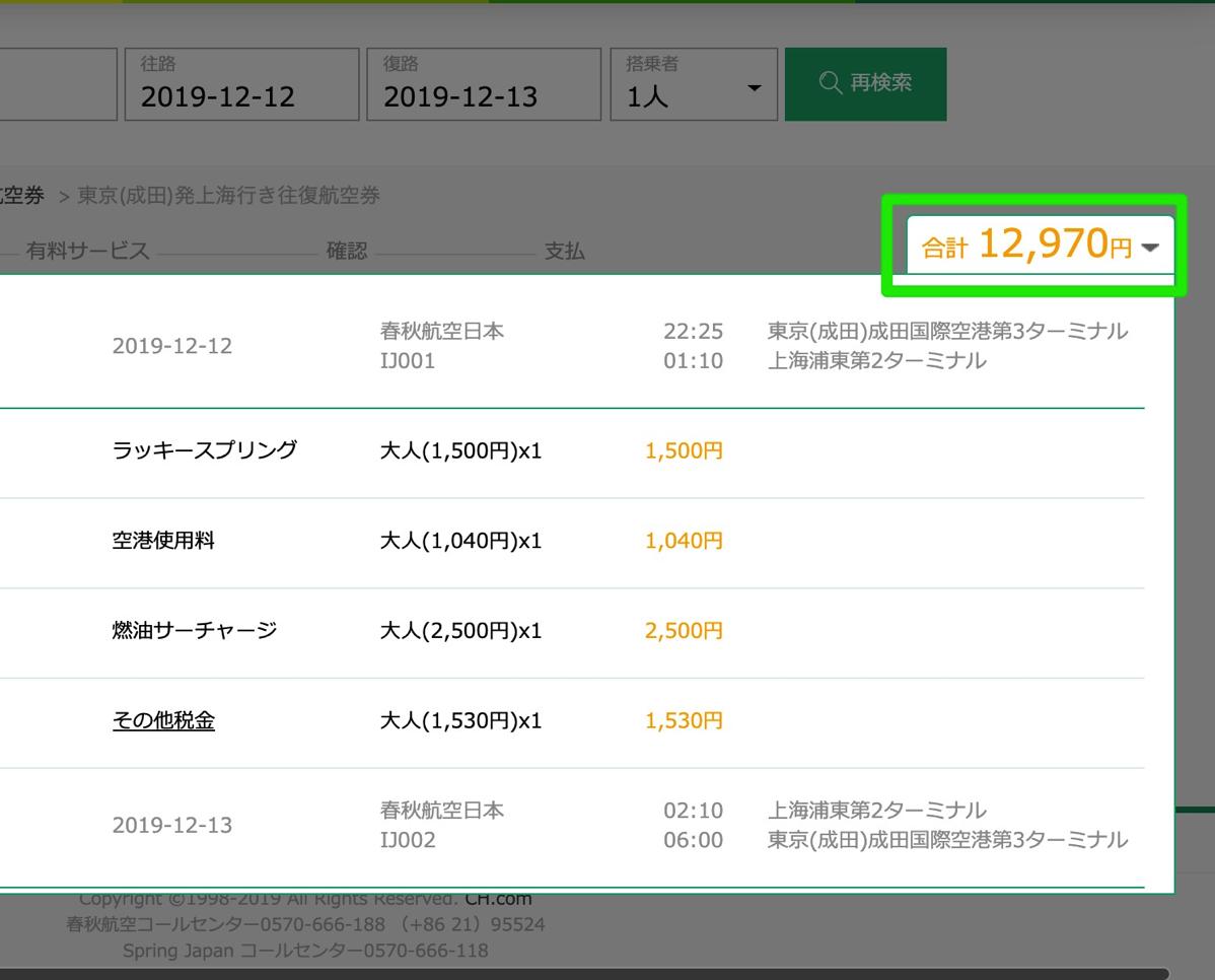 春秋航空日本:成田-上海が片道1,500円のセール